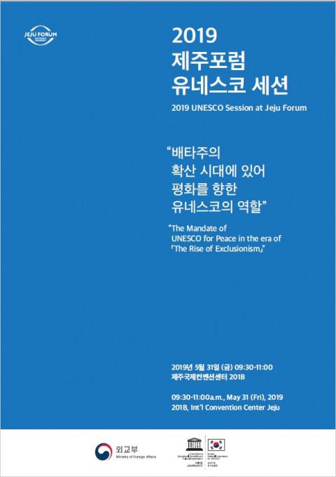 ⓒ 대한민국 외교부 · 유네스코한국위원회