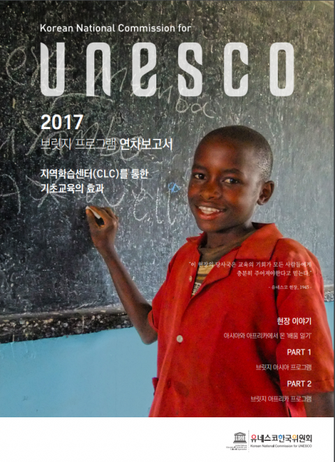 ⓒKorean National Commission for UNESCO