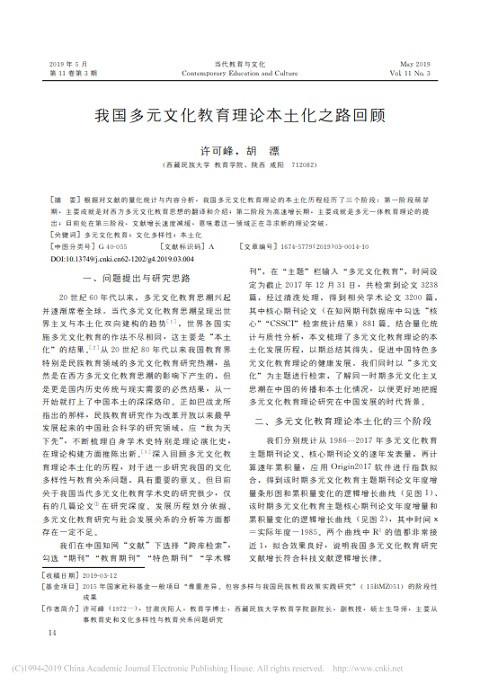 © 许可峰; 胡漂, 当代教育与文化 2019