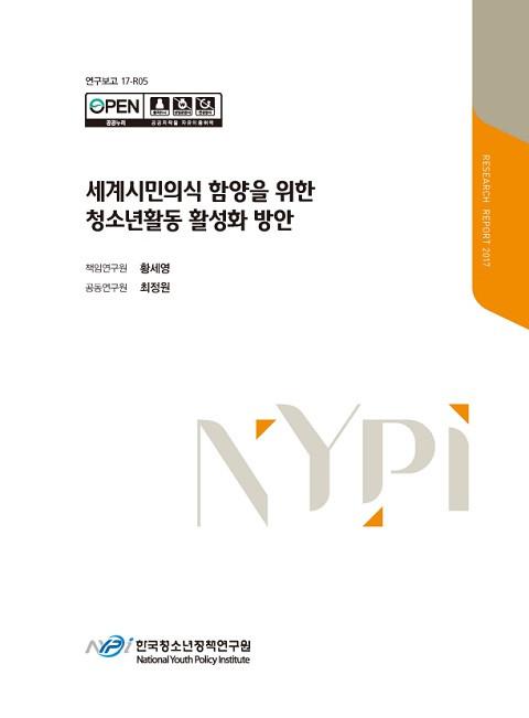 ⓒ 한국청소년정책연구원 2017