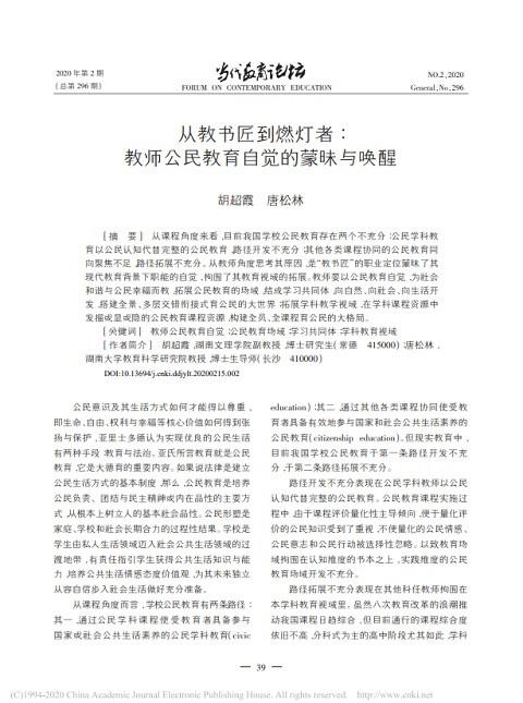 © 胡超霞, 唐松林 2020