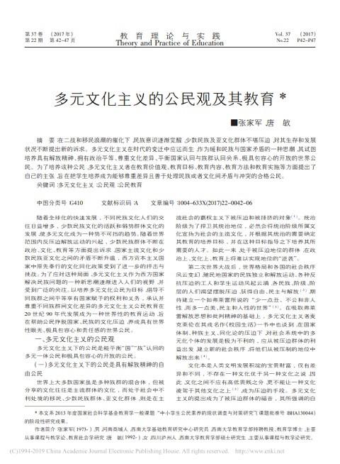 © 张家军, 唐敏 2017