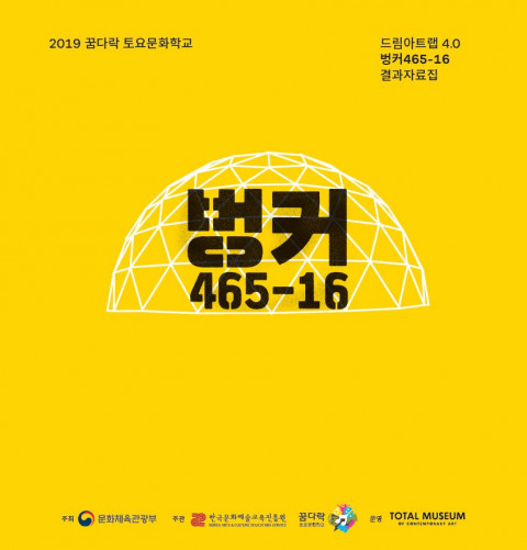 ⓒ 한국문화예술교육진흥원, 토탈미술관