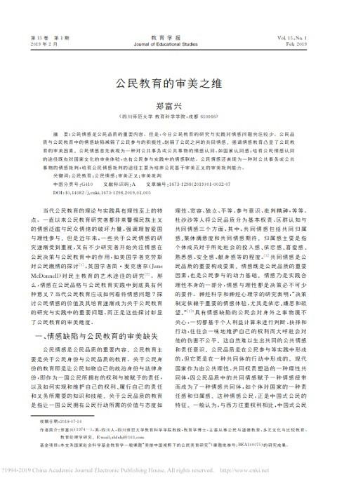 © 郑富兴 2019