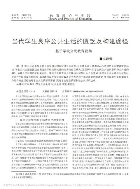 © 高峰青 2019