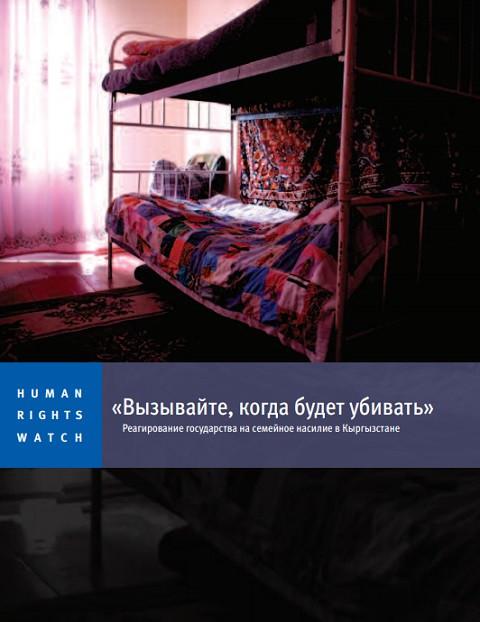 © Human Rights Watch (HRW) 2015
