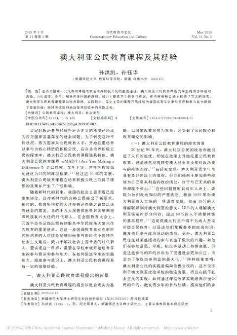 © 孙洪凯, 孙钰华 2019