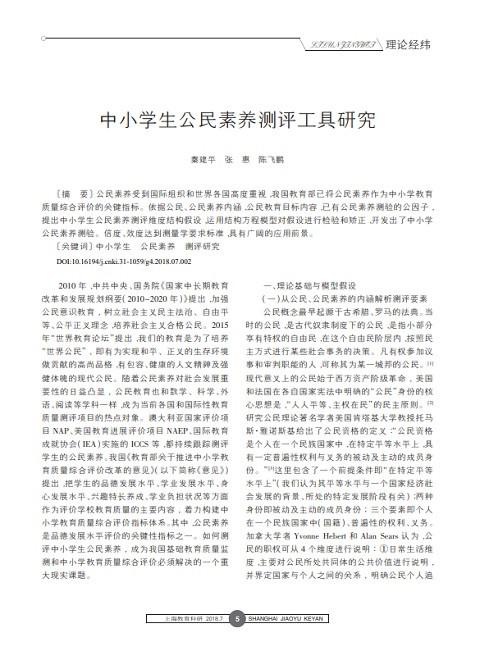 © 秦建平, 张惠, 陈飞鹏 2018