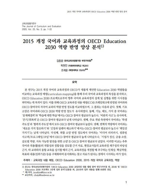 © 김종윤, 옥현진, 조재윤 2020
