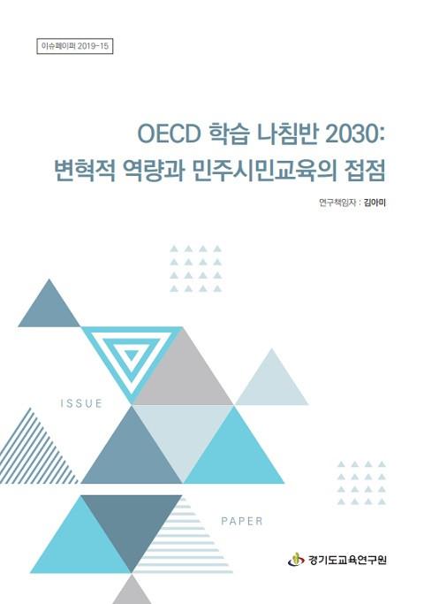 © 경기도교육연구원 2019