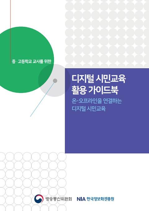 © 방송통신위원회, 한국정보화진흥원 2019