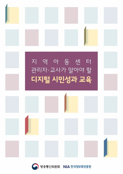 © 방송통신위원회, 한국정보화진흥원 (NIA) 2019