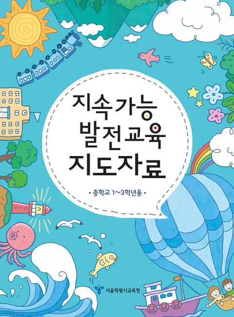 © 서울특별시교육청 2020
