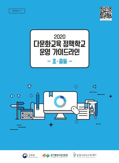 © 국가평생교육진흥원 2020