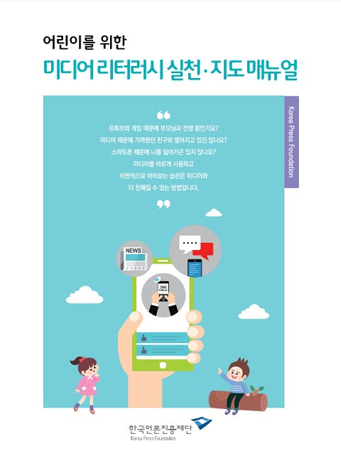 © 한국언론진흥재단 2018