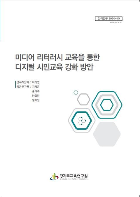 © 경기도교육연구원 2020