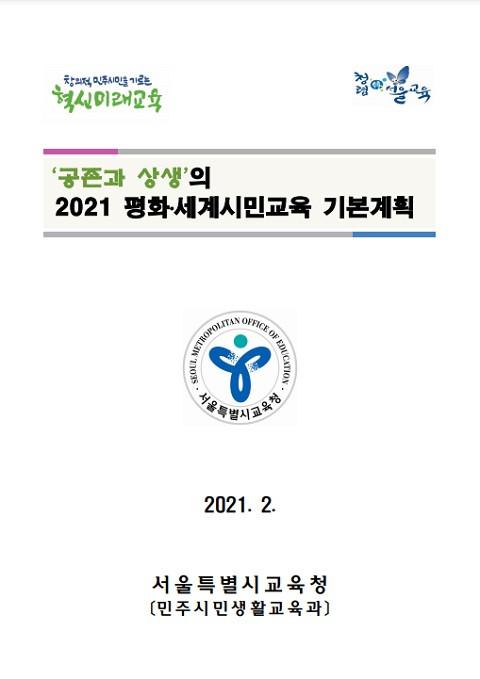 © 서울특별시교육청 2021