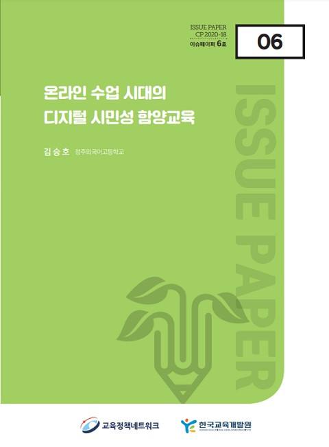 © 한국교육개발원 2020