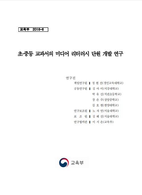 © 정현선, 교육부 2016