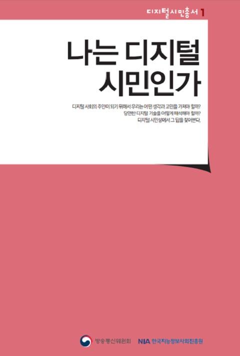 © 방송통신위원회, 한국지능정보사회진흥원 2020