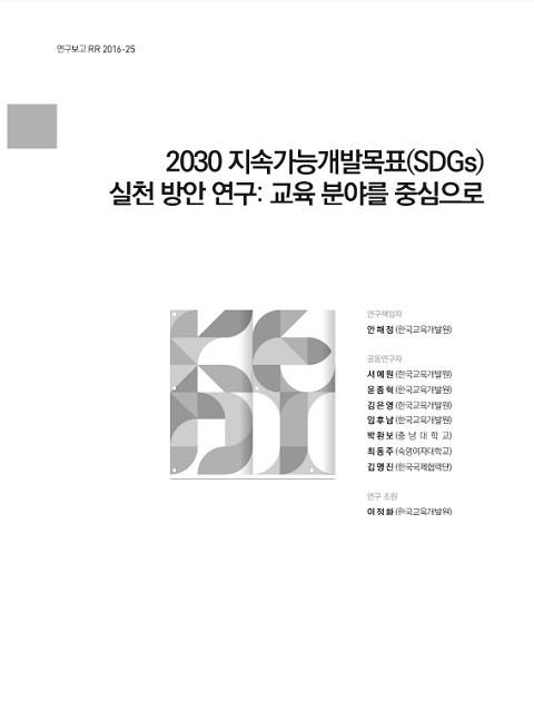 © 한국교육개발원 2016