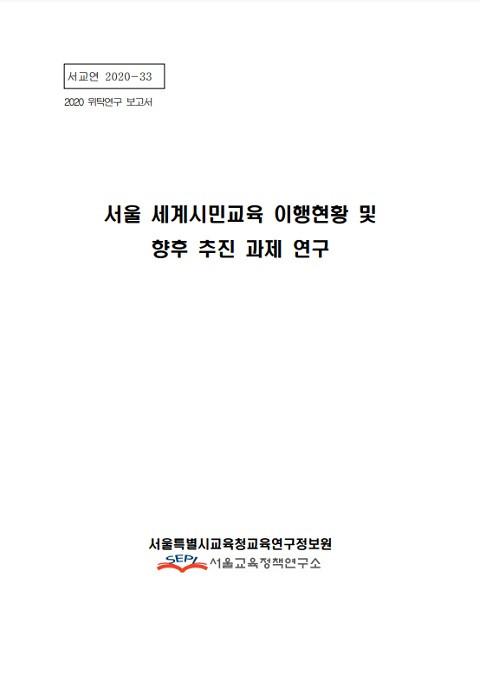 © 서울특별시교육청 교육연구정보원 2021