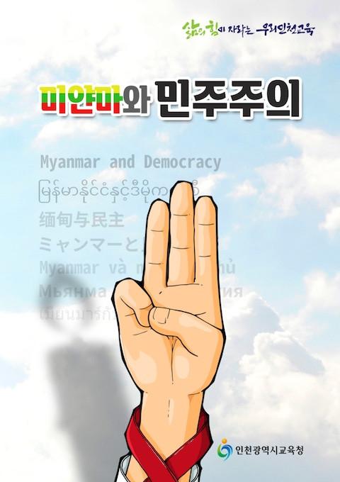 © 인천광역시교육청 2021