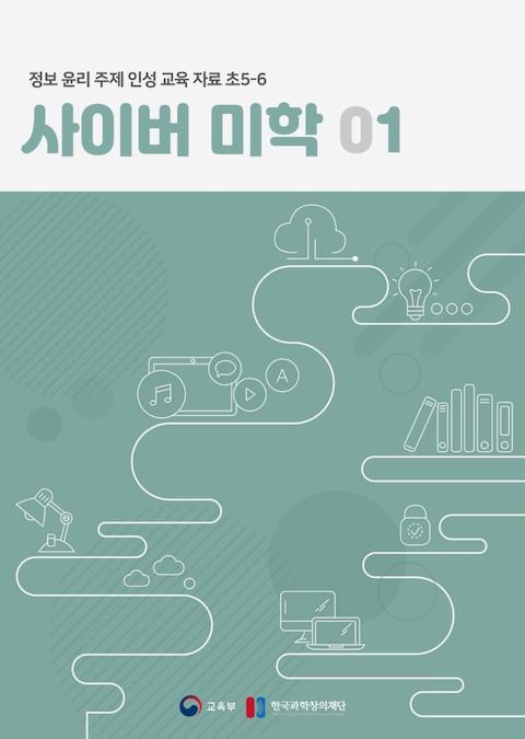 © 한국과학창의재단, 교육부 2021