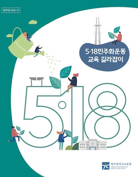 © 광주광역시 교육청 2020