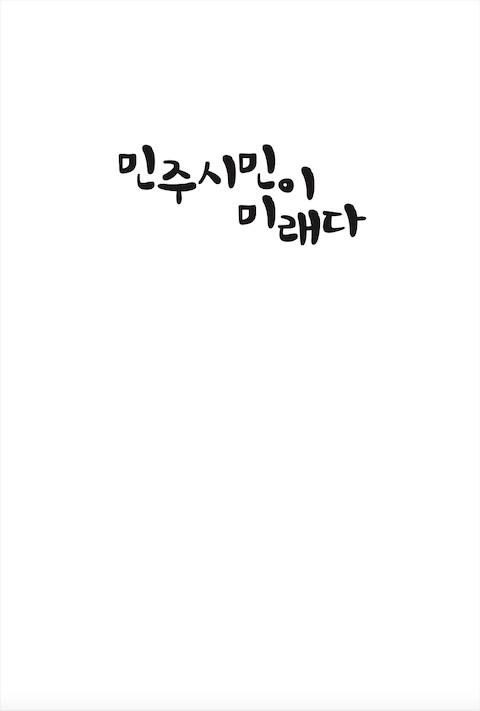 © 중앙선거관리위원회 선거연수원 2017