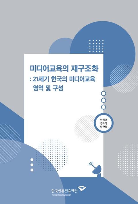 © 한국언론진흥재단, 2019