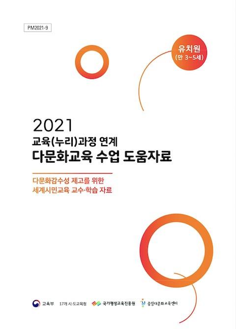 © 국가평생교육진흥원 2021