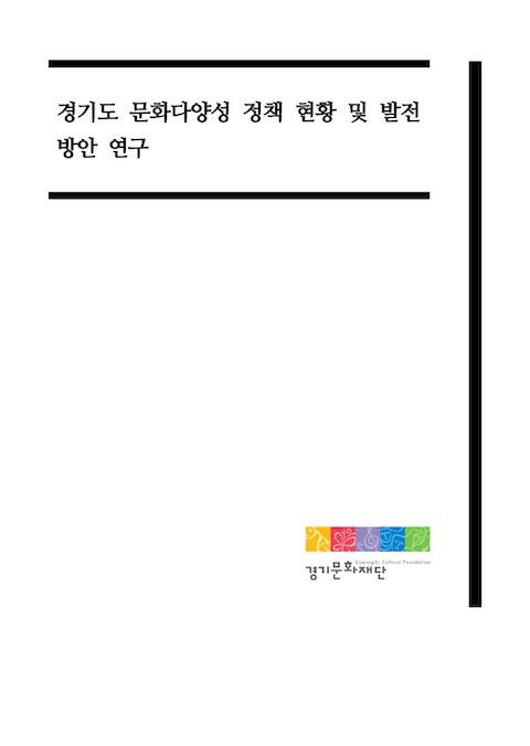 © 경기문화재단 2020