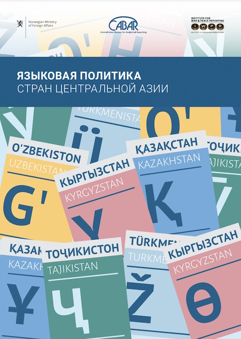 © Central Asian Bureau for Analytical Reporting (CABAR), Institute for War and Peace Reporting (IWPR), 2020