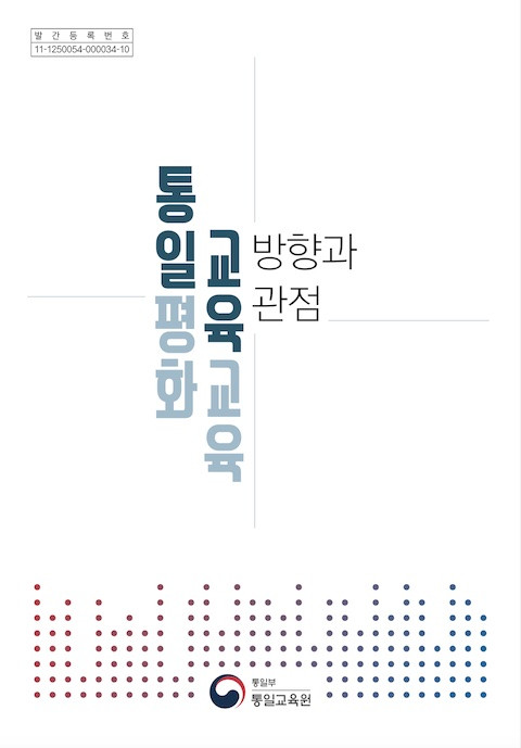 © 국립통일교육원 2018