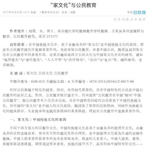 © 中国社会科学院 2017