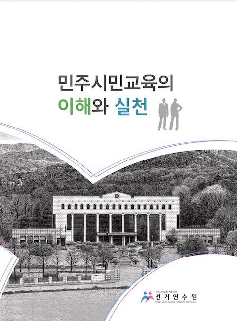 © 선거연수원 2017