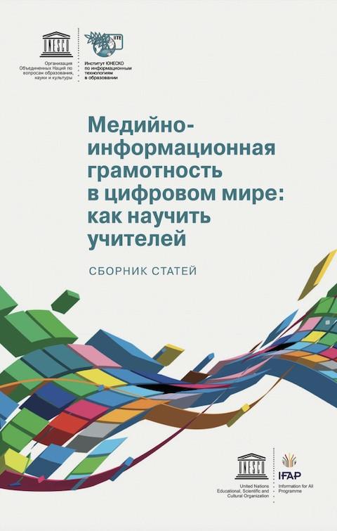 © ИИТО ЮНЕСКО 2021