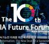 © ASIA Future Forum