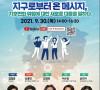 © 경기도 민주시민교육 2021