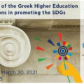 © SDSN Greece