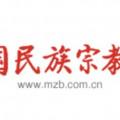 © 中国民族宗教网