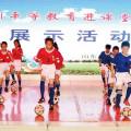 山东省茌平县实验小学性别教育进课堂项目展示活动现场。